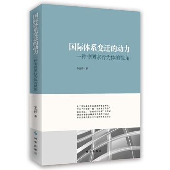 【正版直发】国际体系变迁的动力:一种非国家行为体的视角 李金祥 9787519500825 时事出版社