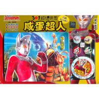 【全新正版】咸蛋超人3合1超级拼图-超人泰罗 谭树辉 9787511003003 海豚出版社