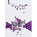 数字传播背景下广告发展研究 姜帆; 中国传媒大学出版社 9787565721779