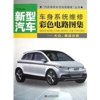新型汽车车身系统维修彩色电路图集―大众、奥迪分册