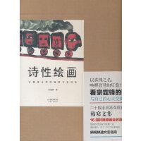 诗性绘画(韩寒文集16幅封面原画全收录。绘画与诗的完美结合。可以预见的收藏佳品。)
