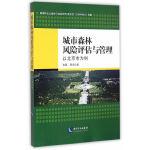 城市森林风险评估与管理――以北京市为例