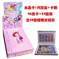 20180529214226803淘米卡游小花仙库洛水晶卡花之法典卡片塑料卡牌玩具精灵王