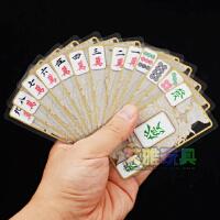 纸牌麻将棋牌送筹码币迷你纸麻将水晶麻将扑克牌旅行便携麻将牌