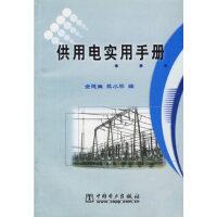 【二手原版9成新】供用电实用手册,金德生,蔡小平,中国电力出版社,9787508313603