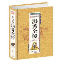 太平天国天王洪秀全传 刘小沙 团结出版社 9787512624801