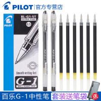日本PILOT百乐笔G1中性笔学生用考试水笔0.5红蓝黑色笔g1笔芯替芯速干办公签字笔进口文具官方旗舰店官网同款