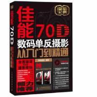 【新书店正版】佳能70D数码单反摄影从入门到精通神龙摄影人民邮电出版社9787115341563
