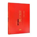 陕西民歌金曲30首(五线谱版)赵季平、冯健雪、黎琦著9787552309232上海音乐出版社