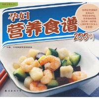 孕妇营养食谱200例深圳市金版文化发展有限公司 策划南海出版公司9787544240697