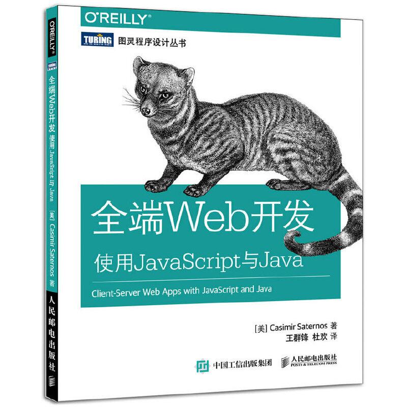 全端Web开发 使用JavaScript与Java 前后端程序员学习指南,全面讲解全新的C/S应用开发范式!