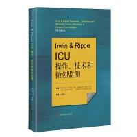 IRWIN&RIPPEICU操作、技术和微创监测