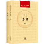 诗经(全3册・中华大字经典)