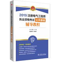 2019注册电气工程师执业资格考试 公共基础 辅导教程