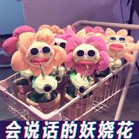 妖娆花毛绒玩具抖音花向日葵会跳舞唱歌吹喇叭萨克斯的扭动太阳花