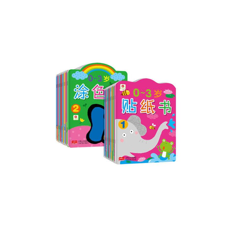 0-3岁涂色书 宝宝贴纸书 16册小红花儿童书籍2-3岁幼儿益智贴纸书贴贴画书逻辑思维游戏训练畅销书左右脑开发正版专注力训练书