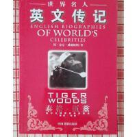 【二手原版9成新】世界名人英文传记:泰格 伍兹 (美)威廉姆斯 中国书籍出版社 9787506813990