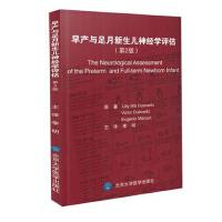 早产与足月新生儿神经学评估第2二版 李明主译 北京大学医学出版社9787565910333