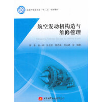 航空发动机构造与维修管理 蔡景 9787512418059 北京航空航天大学出版社