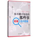 你不能不知道的那些事:禁毒百问百答曲晓光,李庆安9787547727980北京日报出版社