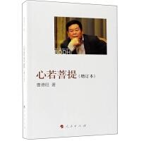 正版全新 心若菩提(增订本)