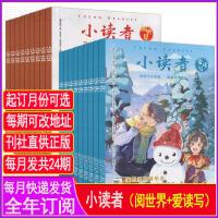 小读者阅世界+小读者爱读写杂志2021年订阅6/7/8/9/10/11/12月/2022年1/2/3/4/5月 3-4-