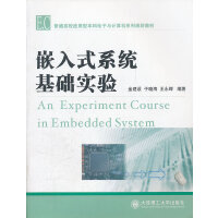 嵌入式系统基础实验(普通高校应用型本科电子与计算机系列规划教材)