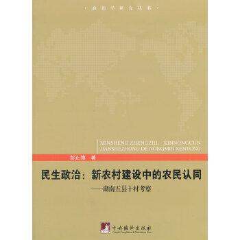 民生政治:新农村建设中的农民认同:湖南五县十村考察