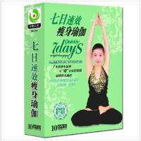 原装正版 七日速效瘦身瑜伽(10DVD)初级光盘瑜伽入门教学 视频 光盘 软件