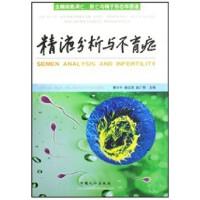 精液分析与不育症:生精细胞凋亡、胀亡与精子形态学图谱