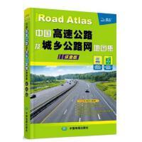 2019年中国高速公路及城乡公路网地图集(详查版)