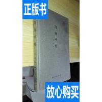 [二手旧书9成新】自由呼吸(精装) /李辉 著 海天出版社