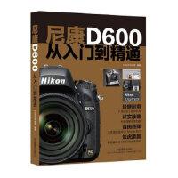 【正版全新直发】尼康D600从入门到精通 FASHION 视觉著 9787802369382 中国摄影出版社