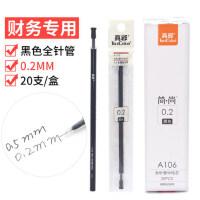 真彩简尚中性笔芯黑色笔芯0.2mm替芯全针管细笔划专用财务水笔芯0.28小笔芯0.3黑色红色