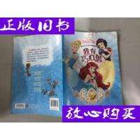 [二手旧书9成新]迪士尼公主与仙子美绘故事:我有巧心思 /童趣出?