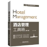 【二手旧书9成新】 酒店管理工具箱(第2版) 赵文明 9787113220051 中国铁道出版社