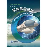 【二手旧书9成新】北极光科幻故事丛书:拯救雾霾星球 桑榆