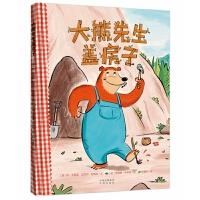 大熊先生盖房子(澳大利亚青少年图书奖获奖作家、加拿大总督奖获奖绘者联袂打造)