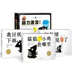 2-4岁幼儿脑力激发绘本(全3册)(精)