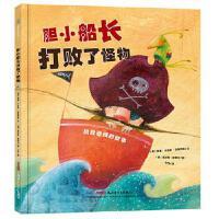 贝贝熊童书馆:胆小船长打败了怪物(精装绘本) 何塞・卡洛斯・安德 9787559026569 新疆青少年出版社【直发】