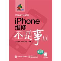 iPhone维修不是事儿 迅维网,手机技术组 编著 9787121263781 电子工业出版社【直发】 达额立减 闪电发