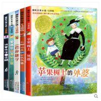 苹果树上的外婆 波普先生的企鹅 一百条裙子 小脚公主和七头大象 爱德华的奇妙之旅 全5册小学生课外阅读书籍注音版一年级
