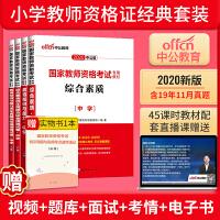 教师资格证考试用书2020全套 中学高中语文数学英语综合素质教育教学知识与能力历年真题试卷2019