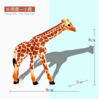 儿童长颈鹿实心仿真动物玩具套装男孩女孩动物世界公仔模型摆件
