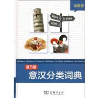 康乃馨意汉分类词典 彩图版 精装 商务印书馆