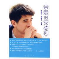 亲爱的安德烈 9787020068616 龙应台 人民文学出版社