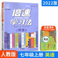倍速学习法 七年级上册英语 人教版RJ版 英语初一上册教材同步讲解同步训练同步解析解读