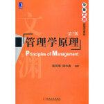 【正版全新直发】管理学原理(第2版) 陈传明,周小虎著 9787111375050 机械工业出版社