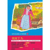 【新书店正版】青少版世界名著--贝丝丫头(美)费希尔上海文艺出版社9787532145836