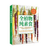全植物纯素食[〔加〕]安杰拉 利登北京科学技术出版社9787530491836【可开发票】